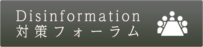 Disinformation対策フォーラム