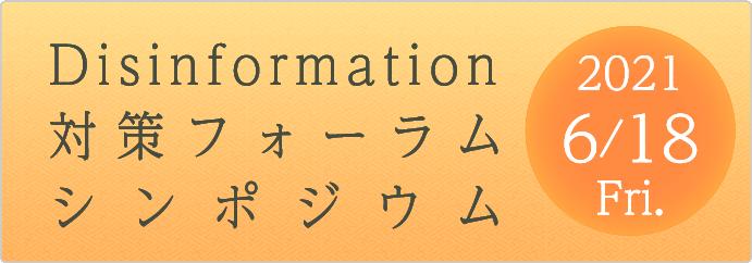 Disinformation対策フォーラム シンポジウム