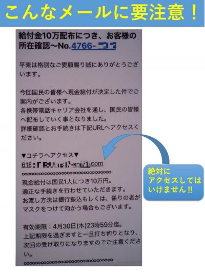 給付金10万円配布をかたる偽メールの文面