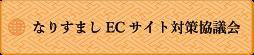 なりすましECサイト対策協議会